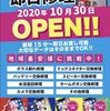 スマートクールイオンモール津南店、2020年10月30日OPEN!!