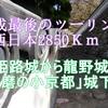 平成最後のツーリング 西日本2850Km ⑬ 姫路城から龍野城 「播磨の小京都」歴史と文学の世界 城下町