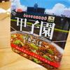 【商品紹介】エースコックの「甲子園やきそば」はソースの酸味が効いてて美味かった!!