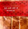 【西内花月堂】スターチーズケーキのレビュー。美味しい食べ方はズバリ凍らせる!
