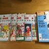 NHKテレビ・ラジオの語学(英語)講座、テキストは買うべき?