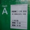 沢田研二のライブにいってきた