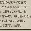 【ブログ大喜利】結果発表・・・ッ!!