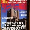 サンデー毎日「東大・京大号」の表紙の変遷