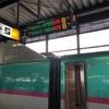 【いい湯だな】東北新幹線で東京から盛岡、バスを乗り継いで温泉宿へ【秘湯部】