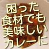 困った食材、悩ましい食材もカレーにしてしまえば美味しく味わえます!お薦めです!