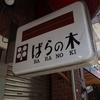 心斎橋『ばらの木』