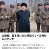 「首脳会談にぶつけられた」 北朝鮮の弾道ミサイル発射 自民が対策会議