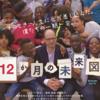 映画『12か月の未来図』を観る