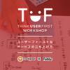 「Think User First #4 ユーザーファーストなサービスの立ち上げ方」を開催しました