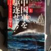 第二次太平洋戦争(前編)