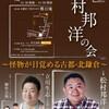 松村邦洋の会〜怪物が目覚める古都・北鎌倉〜