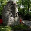 世界文化遺産~下鴨神社