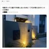 【記事ご紹介】宅配ボックス
