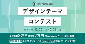 【参加賞あり】はてなブログ デザインテーマコンテスト開催! 投稿した方全員にCanva Pro無料クーポン、優秀賞にはAmazonギフト券も!