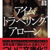 ブクログプレゼント本「オスロ警察殺人捜査課特別班 アイム・トラベリング・アローン」を読みました。