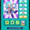 ラフィソル☆7進化とSUガチャ2回目