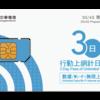 高雄国際空港で中華電信のプリペイドSIMカードを購入する