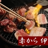 【赤から 伊勢店】焼肉・鍋食べ放題コースを満喫してきた(メニュー・アクセス・予約)