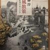 江藤淳著『荷風散策ー紅茶のあとさき』新潮文庫
