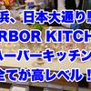 横浜、日本大通り駅【HARBOR KITCHEN(ハーバーキッチン)】レポ!肉、寿司、スイーツ、全部高レベル!