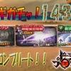 【ドラプロ】新マギガチャ 143連!新種のマギより、リフレクトイージスが欲しい!!