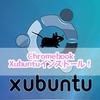 croutonを使ってChromebookにXubuntuを入れる方法!日本語化する方法!