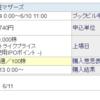 日本株ポートフォリオ(2019年6月末時点)&今月の売買記録