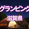 滋賀県 おすすめグランピング施設 9選