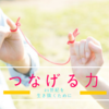この成熟した日本で生き抜くために必要なのは「つなげる力」