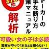 NGT48のメンバーが暴行事件に遭う。