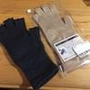 楽天お買い物マラソンポチレポ。雑穀米とキヌア、冷えとり手袋買いました