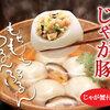 【モニター情報つき】とれたて!美味いもの市の人気商品「北海道じゃが豚詰め合せ」