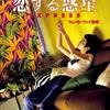 【洋画】「恋する惑星〔1994〕」ってなんだ?