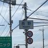 """滋賀県になぜか""""長野""""と""""愛知""""があったぞ!?"""