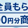 純金積立をして、無料で3000円分の商品券をもらう期間限定の方法