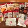 【2019年ダイソー】手作りバレンタインの包装・ラッピング・箱・袋!製菓材料もダイソーに決まり!