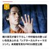 中村倫也company〜「デイリーニュースベスト5」