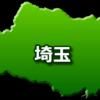 埼玉県のデータ~ 防犯ボランティアと教育に熱心〜