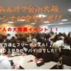 オウジみんDUELch.Presents  オフ会5大都市ツアー in 大阪に参戦!!様々なデュエリストと対決してきました!!