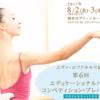 【特集】第6回エヴァ・エフドキモワ記念エデュケーショナルバレエコンペティションプレパラトリー