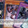 「E-HEROデッキ」 (いーびるひーろーデッキ)の新規カード15枚と回し方,相性の良いカードをおさらい!