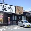 麺場 龍吟 田所商店@柏の葉