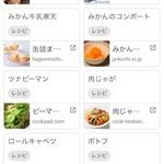 GoogleKeep活用法・レシピ管理の最適解
