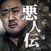 映画「悪人伝」ネタバレ感想&解説 マ・ドンソクの魅力炸裂!