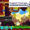 【Iconoclasts】「コマドリ=ロビン」#4 レンチで世界を救う少女