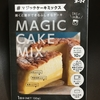 「MAGIC CAKE MIX」でケーキを作ってみました