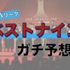 【ベストナイン】2019年パリーグB9受賞者予想