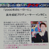 """高寺成紀 インタビュー """"2000年のヒーローに""""(2000)・『仮面ライダークウガ』(1)"""