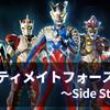 「ウルティメイトフォースゼロ~Side Story~」感想(1)+心構えについて